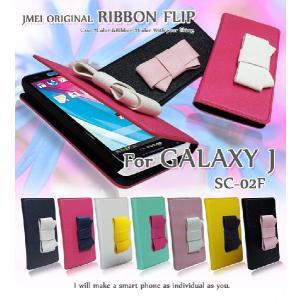 GALAXY S8 S8+ カバー ギャラクシーs8 カバー GALAXY j ケース sc-02f 手帳型 リボン レザーケース ギャラクシーj ケース スマホケース ギャラクシーj手帳カバー|jmei