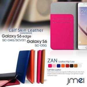 Galaxy S6 Edge SC-04G SCV31 手帳型 本革 JMEIレザーフリップケース ZAN ギャラクシー スマホケース スマホ カバー スマホカバー docomo ドコモ au|jmei