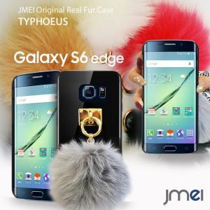 Galaxy S6 Edge SC-04G SCV31 JMEIオリジナルファーチャームケース TYPHOEUS ギャラクシー スマホケース ハード スマホ カバー スマホカバー docomo ドコモ au|jmei