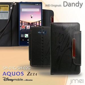 AQUOS ZETA SH-01G Disney Mobile on docomo SH-02G JMEI レザー手帳ケース Dandy shー01g カバー ディズニーモバイル sh02g スマホケース jmei
