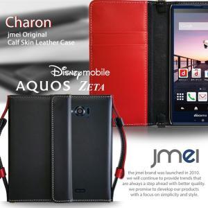 AQUOS ZETA SH-01G Disney Mobile on docomo SH-02G ケース 本革 JMEIオリジナルレザー手帳ケース CHARON スマホケース 手帳型 スマホ カバー スマホカバー jmei