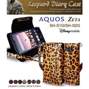 AQUOS ZETA SH-01G Disney Mobile on docomo SH-02G ケース  レオパードゼブラ手帳ケース スマホケース 手帳型 スマホ カバー スマホカバー jmei