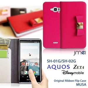 AQUOS ZETA SH-01G 手帳型ケース AQUOS ZETA ケース 手帳 スマホケース 全機種対応 携帯 カバー ドコモ AQUOS zeta jmei