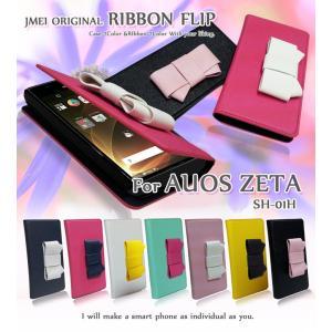 AQUOS ZETA SH-01H 手帳型ケース AQUOS ZETA ケース 手帳 スマホケース 全機種対応 携帯 カバー ドコモ AQUOS zeta|jmei