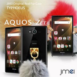 AQUOS ZETA SH-01H ハードケース AQUOS ZETA ケース ポンポン スマホケース 全機種対応 携帯 カバー ドコモ AQUOS zeta|jmei