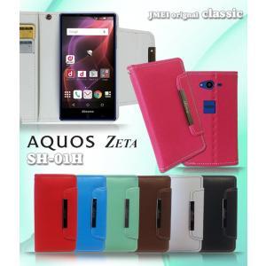 AQUOS ZETA SH-01H ケース スマホケース 手帳型 スマホ 携帯 カバー ドコモ AQUOS zeta スマホ AQUOS zeta 手帳|jmei