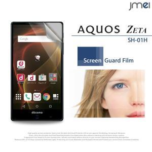 AQUOS ZETA SH-01H 液晶保護フィルム シート|jmei