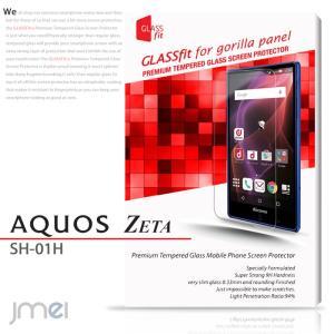 AQUOS ZETA SH-01H 液晶保護ガラスフィルム 強化ガラス|jmei