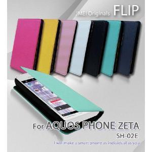 アクオスフォン カバー AQUOS PHONE ZETA S...