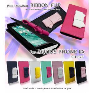 アクオスフォンカバー AQUOS PHONE EX SH-02F ケース JMEIオリジナルリボンフリップケース スマホ カバー docomo ドコモ スマートフォン スマホケース|jmei