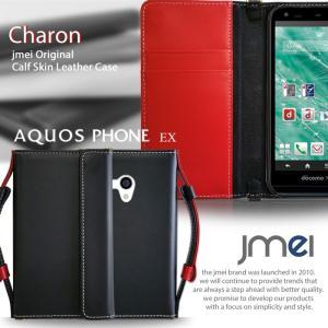 AQUOS PHONE EX SH-02F ケース カバー 本革 JMEIオリジナルレザー手帳ケース CHARON docomo スマホカバー スマホケース スマートフォン|jmei