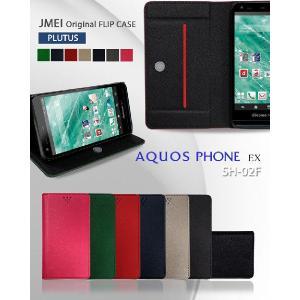 アクオスフォンカバー AQUOS PHONE EX SH-02F ケース JMEIオリジナルフリップケース PLUTUS  スマホ カバー docomo ドコモ スマートフォン スマホケース|jmei