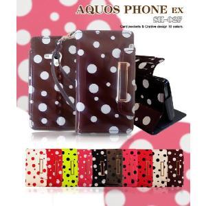 アクオスフォンカバー AQUOS PHONE EX SH-02F ケース ドット手帳ケース スマホ カバー docomo ドコモ スマートフォン スマホケース|jmei