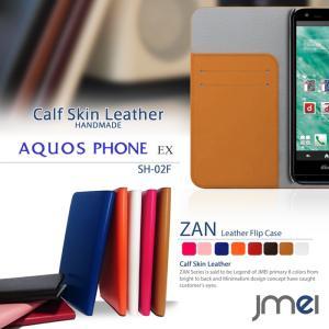 AQUOS PHONE EX SH-02F ケース カバー 本革 JMEIオリジナルレザーフリップケース ZAN docomo スマホカバー スマホケース スマートフォン|jmei