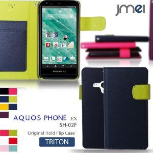 AQUOS PHONE EX SH-02F ケース カバー JMEIオリジナルホールドフリップケース TRITON docomo スマホカバー スマホケース スマートフォン|jmei