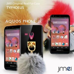 AQUOS PHONE EX SH-02F ケース カバー JMEIオリジナルファーチャームケース TYPHOEUS docomo スマホカバー スマホケース スマートフォン|jmei