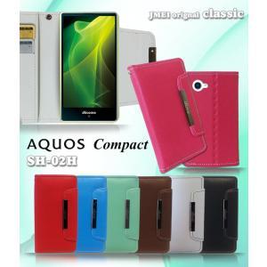 AQUOS Compact SH-02H ケース スマホケース 手帳型 スマホ スマホアクオス コンパクト カバー アクオス コンパクト カバー 手帳|jmei