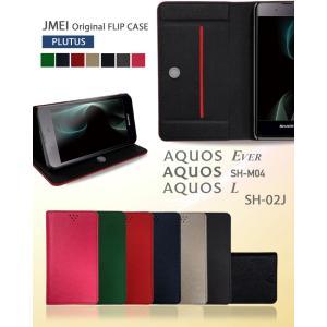AQUOS EVER SH-02J 手帳型ケース U SHV37 AQUOS SH-M04 AQUOS L L2 ケース 手帳 スマホケース 全機種対応 アクオスフォン カバー 手帳型|jmei