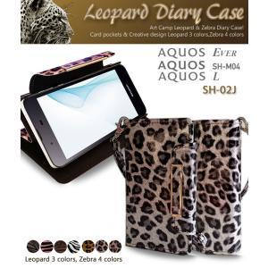 AQUOS EVER SH-02J 手帳型ケース AQUOS SH-M04 AQUOS L L2 ケース uqモバイル レオパード ゼブラ ケース 手帳 スマホケース 全機種対応 アクオスフォン カバー|jmei