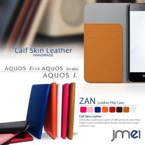 AQUOS U SHV37 EVER SH-02J AQUOS SH-M04 AQUOS L L2 ケース 本革 手帳型ケース アクオスフォン カバー sh02j 手帳 スマホケース 全機種対応|jmei