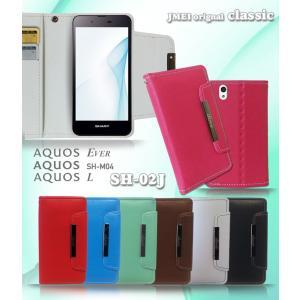 AQUOS EVER SH-02J U SHV37 AQUOS SH-M04 AQUOS L L2 ケース スマホケース 手帳型 手帳ケース アクオススマホカバー sh02j 全機種対応|jmei