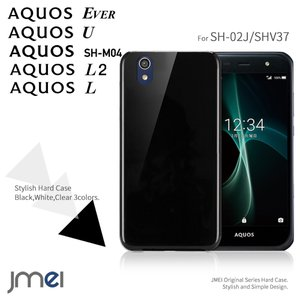 AQUOS EVER SH-02J AQUOS SH-M04 AQUOS L L2 カバー シンプル クリアケース ケース ハードケース スマホカバー スマホケース アクオスフォン カバー sh02j|jmei