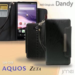 AQUOS ZETA SH-04F ケース カバー レザー手帳ケース Dandy スマホ カバー docomo ドコモ SH04F スマホケース スマホカバー スマートフォン|jmei