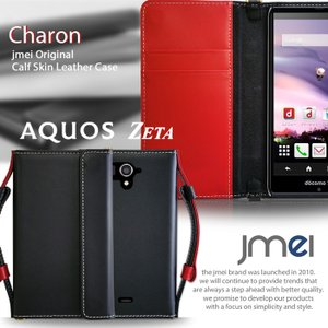 AQUOS ZETA SH-04F ケース カバー 本革 JMEIオリジナルレザー手帳ケース CHARON アクオス docomo スマホカバー スマホケース スマートフォン|jmei