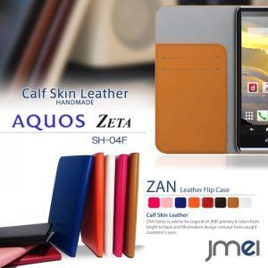 AQUOS ZETA SH-04F ケース カバー 本革 JMEIオリジナルレザーフリップケース ZAN アクオス docomo スマホカバー スマホケース スマートフォン|jmei