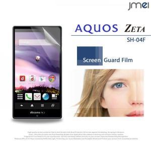 AQUOS ZETA SH-04F 2枚セット!指紋防止光沢保護フィルム シート アクオス ゼータ スマホケーススマホ カバー スマホカバー docomo ドコモ|jmei