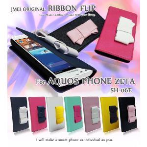 AQUOS zeta ケース JMEI 手帳型 レザーリボンケース アクオスフォンzeta sh-06e ゼータ アクオスフォン 携帯カバー ドコモ sh-06e zeta phone aquos docomo|jmei