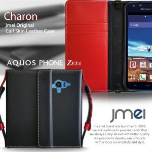 AQUOS zeta ケース sh-06e 本革 JMEIオリジナルレザー手帳ケース CHARON アクオスフォン ゼータ  携帯カバー ドコモ sh06e docomo|jmei