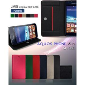 AQUOS zeta ケース JMEI 手帳型 レザーケース PLUTUS アクオスフォンzeta sh-06e ゼータ アクオスフォン 携帯カバー ドコモ sh-06e zeta phone aquos docomo|jmei