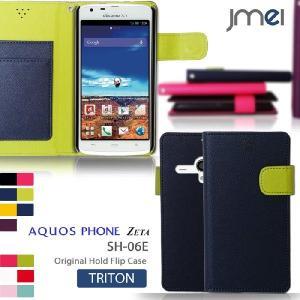 AQUOS zeta ケース JMEI 手帳型 レザーケース TRITON アクオスフォンzeta sh-06e ゼータ アクオスフォン 携帯カバー ドコモ sh-06e zeta phone aquos docomo|jmei