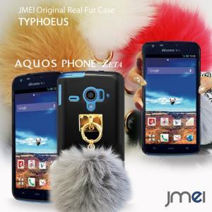 AQUOS zeta ケース ファーチャームケース TYPHOEUSアクオスフォンzeta sh-06e ゼータ アクオスフォン 携帯カバー ドコモ sh-06e zeta phone aquos docomo|jmei
