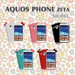 アクオスフォンカバー SH06E AQUOS PHONE ZETA ケース リボンジェリーケース スマホカバー スマホケース スマホカバー|jmei