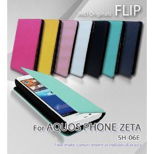 AQUOS zeta ケース JMEI 手帳型 レザーケース アクオスフォンzeta sh-06e ゼータ アクオスフォン 携帯カバー ドコモ sh-06e zeta phone aquos docomo|jmei