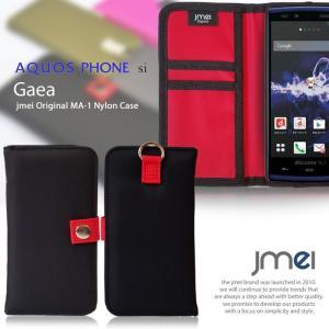 AQUOS PHONE si SH-07E 手帳型 ケース JMEI MA-1手帳ケース GAEA ケース 手帳 スマホケース 全機種対応 アクオスフォン si  カバー レザー 革 jmei