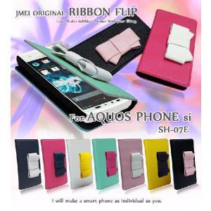アクオスフォン カバー SH07E AQUOS PHONE si ケース JMEIオリジナルリボンフリップケース スマホ カバー docomo スマホケース jmei