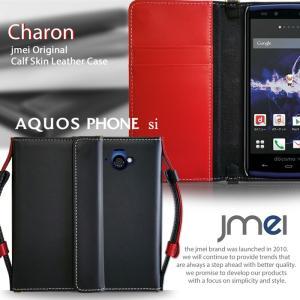 AQUOS PHONE si SH-07E ケース カバー 本革 JMEIオリジナルレザー手帳ケース CHARON docomo アクオスフォンsi スマホカバー スマホケース スマートフォン jmei