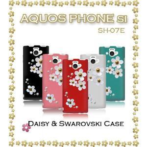 アクオスフォンカバー SH-07E AQUOS PHONE si ケース デイジーハンドメイドスワロフスキーケース スマホカバー スマホケース jmei