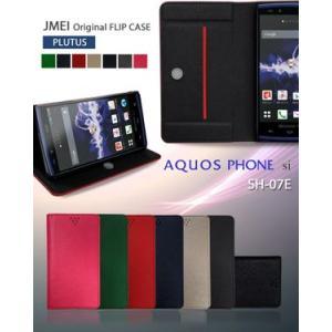 アクオスフォン カバー SH07E AQUOS PHONE si ケース JMEIオリジナルフリップケース PLUTUS スマホ カバー docomo スマホケース jmei