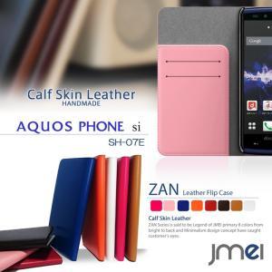 AQUOS PHONE si SH-07E ケース カバー 本革 JMEIオリジナルレザーフリップケース ZAN docomo スマホカバー スマホケース スマートフォン jmei