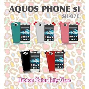 アクオスフォンカバー SH07E AQUOS PHONE si ケース リボンジェリーケース スマホカバー スマホケース スマホカバー jmei