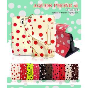 アクオスフォンカバー SH-07E AQUOS PHONE si ケース ドット手帳ケース スマホカバー ドコモ スマホケース jmei