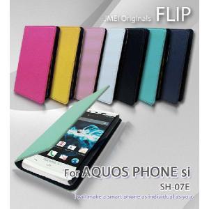 アクオスフォン カバー SH07E AQUOS PHONE si ケース JMEIオリジナルフリップケース スマホ カバー docomo スマホケース jmei