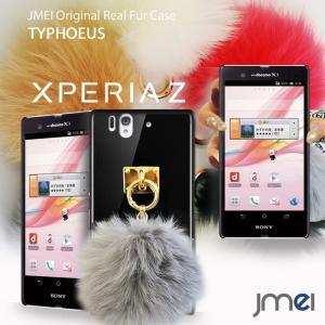 XPERIA Z SO-02E ケース カバー JMEIオリジナルファーチャームケース TYPHOEUS docomo エクスペリア スマホカバー スマホケース スマートフォン|jmei
