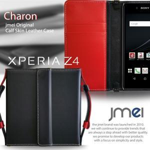 Xperia Z4 SO-03G SOV31 402SO ケース JMEI 本革 JMEIオリジナルレザー手帳ケース CHARON エクスペリアz4 携帯ケース|jmei