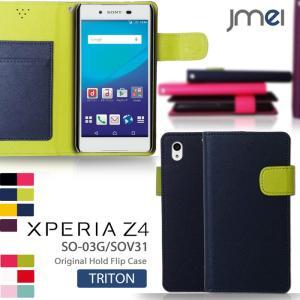 Xperia Z4 SO-03G SOV31 402SO ケース JMEI ホールドフリップケース TRITON エクスペリアz4 so-03g sov31 402so docomo au softbank soー03g 携帯ケース|jmei