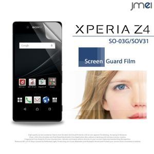 Xperia Z4 SO-03G SOV31 402SO 2枚セット!指紋防止光沢保護フィルム シート エクスペリアz4 so-03g sov31 402so docomo au softbank soー03g 携帯ケース|jmei